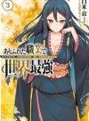 Arifureta Shokugyou de Sekai Saikyou (WN)