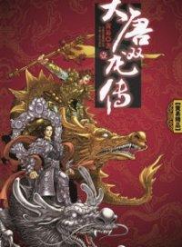 Da Tang Shuang Long Zhuan
