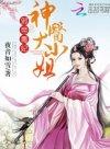 Evil Emperor's Poisonous Consort: Divine Doctor Young Miss