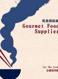 Gourmet Food Supplier