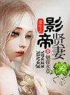 Rebirth of the Film Emperor's Beloved Wife
