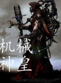 Mechanical God Emperor